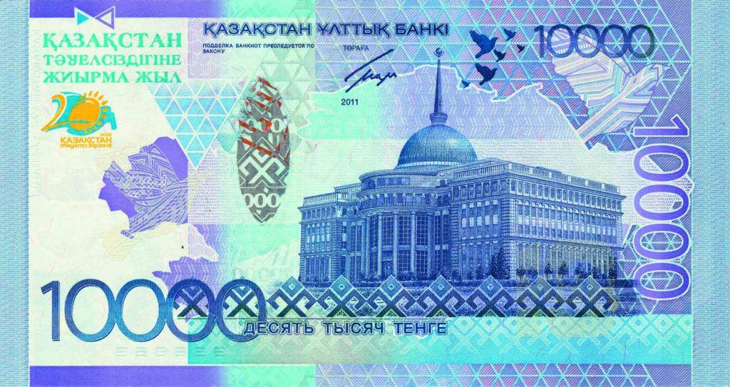 Казахстан: введена в обращение новая банкнота номиналом 10000 ...