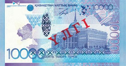 Казахстан: введена в обращение банкнота номиналом 10000 тенге с ...
